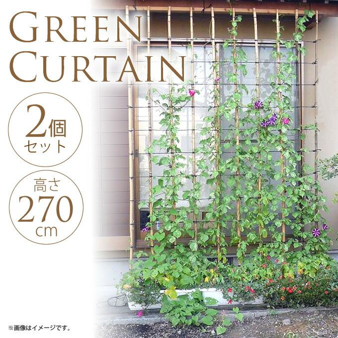 天然竹グリーンカーテンお得2個セット高さ270cm