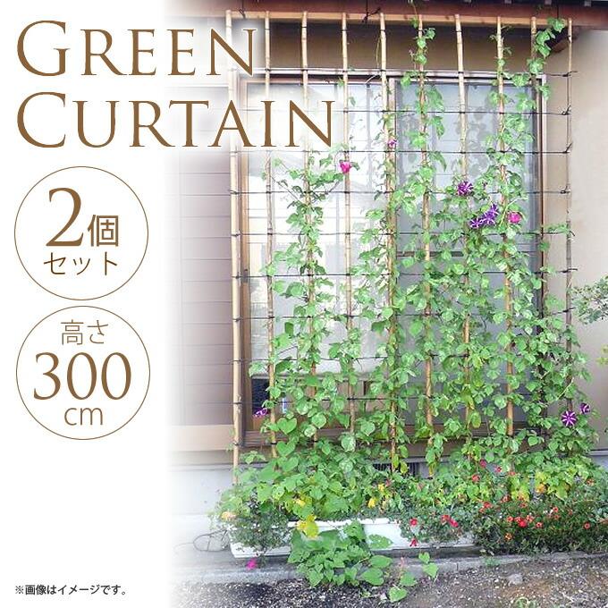 天然竹グリーンカーテンお得2個セット高さ300cm