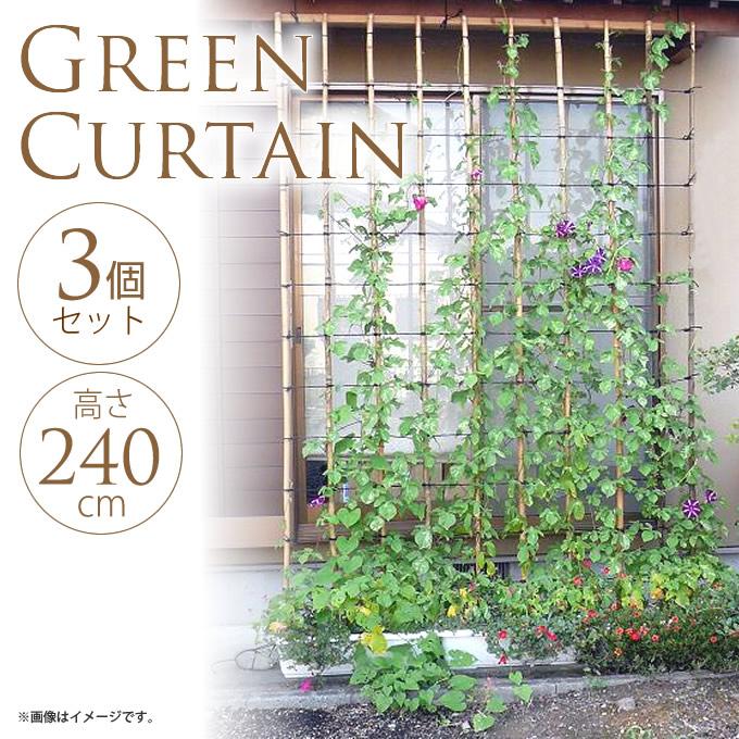 天然竹グリーンカーテン超お特3個セット高さ240cm