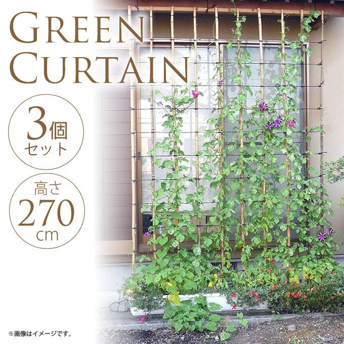 天然竹グリーンカーテン超お特3個セット高さ270cm