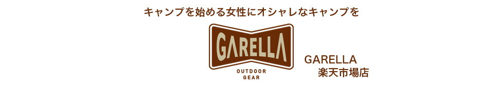 ガレラ Garella