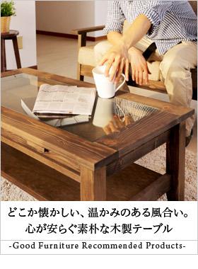 素朴なテーブル
