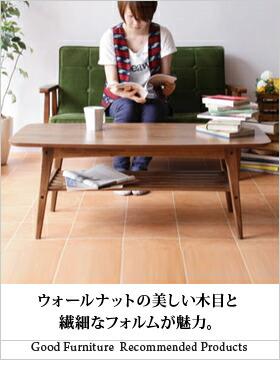 ウォールナット材使用の美しいリビングテーブル