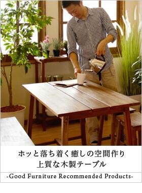 ジャルダン 木の温もり溢れるテーブル