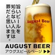 アウグスビールのページへ