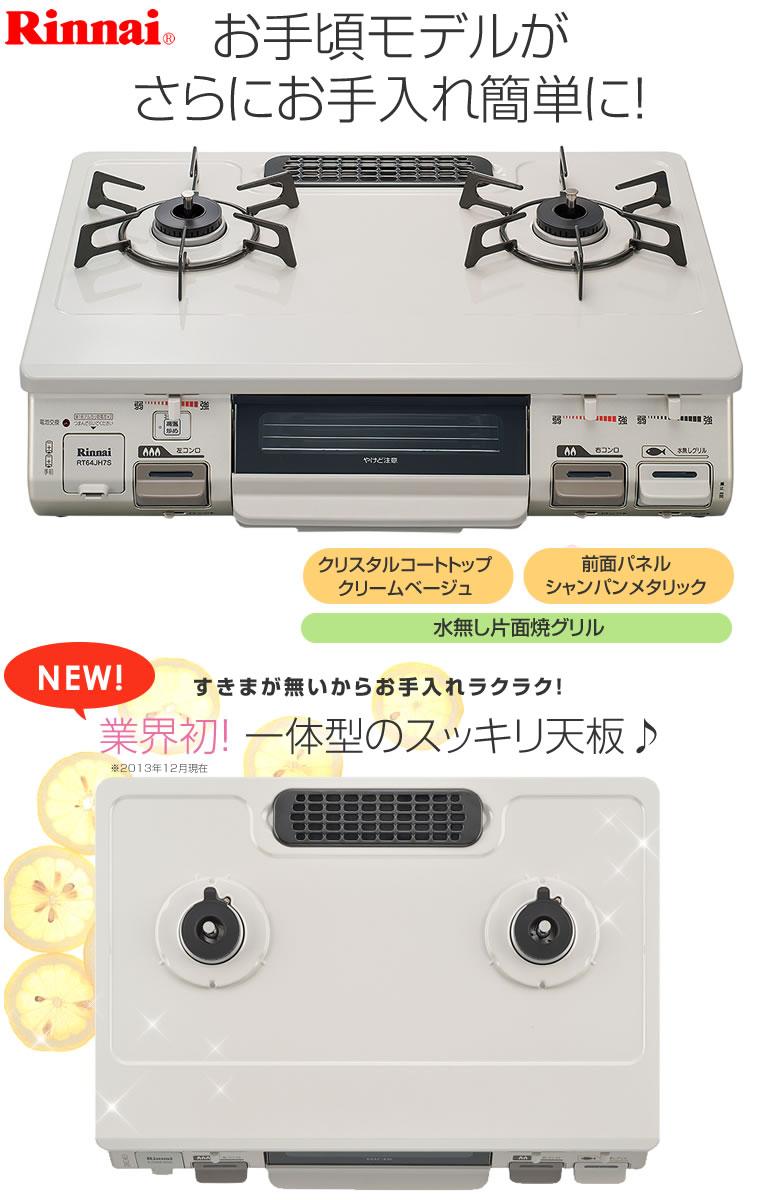 リンナイ [ワンピーストップ] テーブルコンロ 水無片面焼グリルRT64JH7S-C 【送料無料】 [RINNAI]