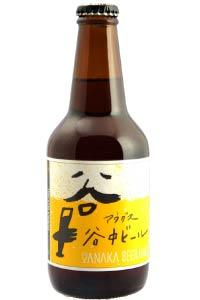 谷中ビール