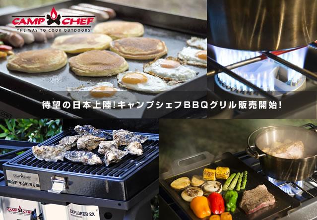 キャンプシェフ日本発売!