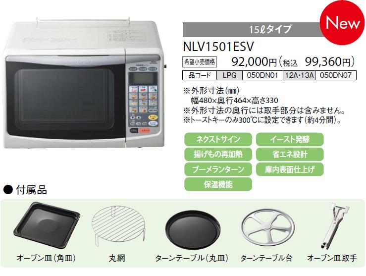 NLV1501ESV機能1