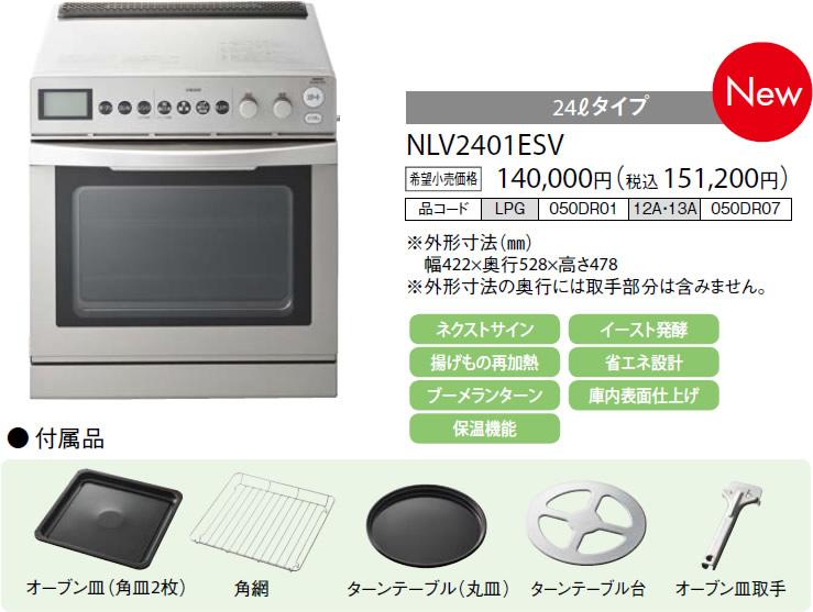 NLV2401ESV機能1