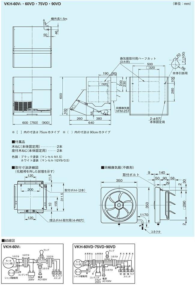 【2021 新作】 *東芝*VKH-60V1K/Wレンジフード プロペラタイプ 幅600mm [VKH ...