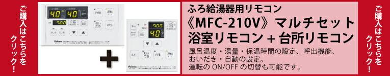 MC-210V