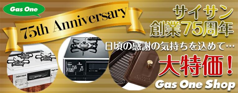 75th★anniversaryキャンペーン