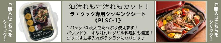 PLSC-1