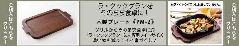 木製プレートPM-2
