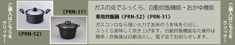 PRN-31-52