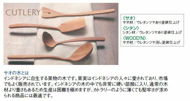 cutlery-001