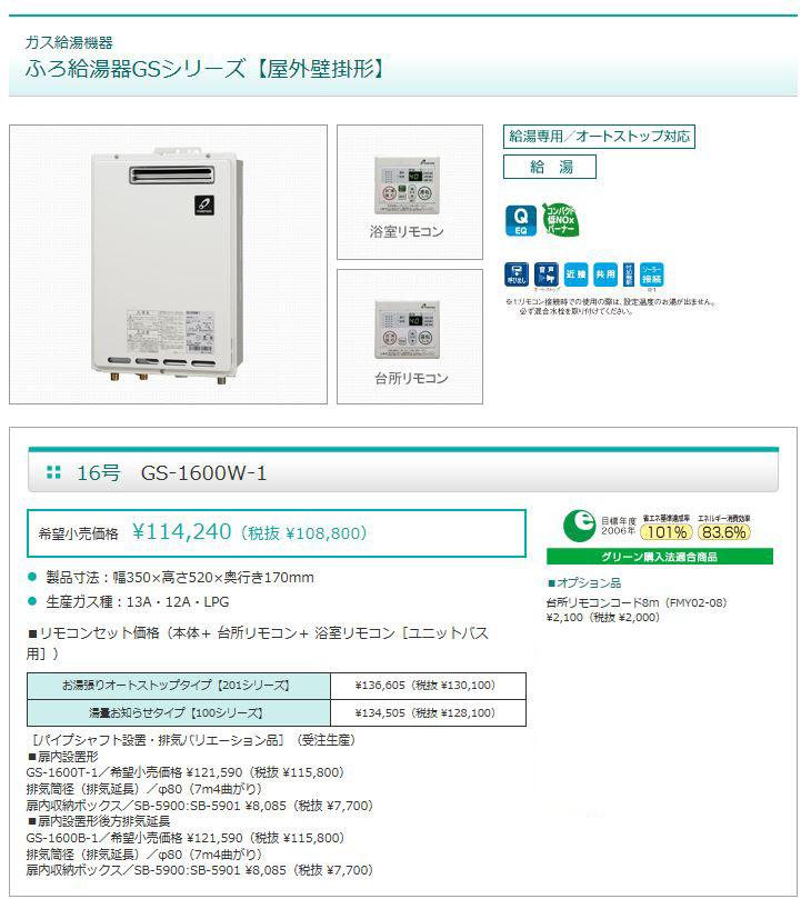 GS-1600W-1-0