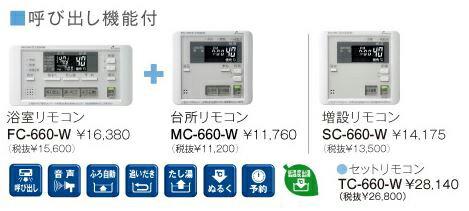 MC-660-W-3