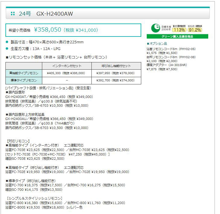 GX-H2400AW-2