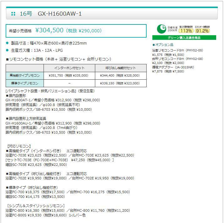 GX-H1600AW-1-1