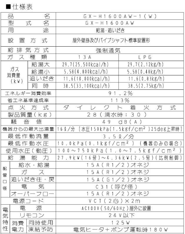 GX-H1600AW-1-3