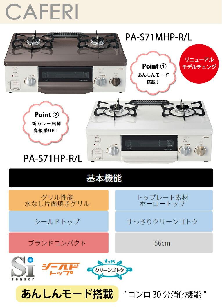 PA-S71