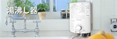 湯沸かし器検索