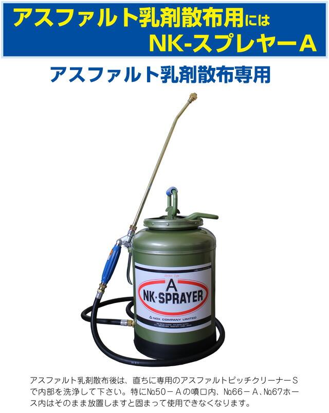 現場で手軽に作業できる省力型の噴霧器 NK-スプレヤーA(アスファルト乳剤散布用)