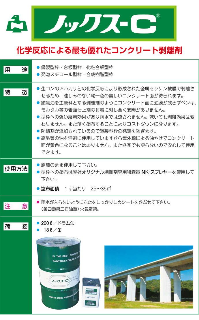 コンクリート型枠剥離剤ノックスC