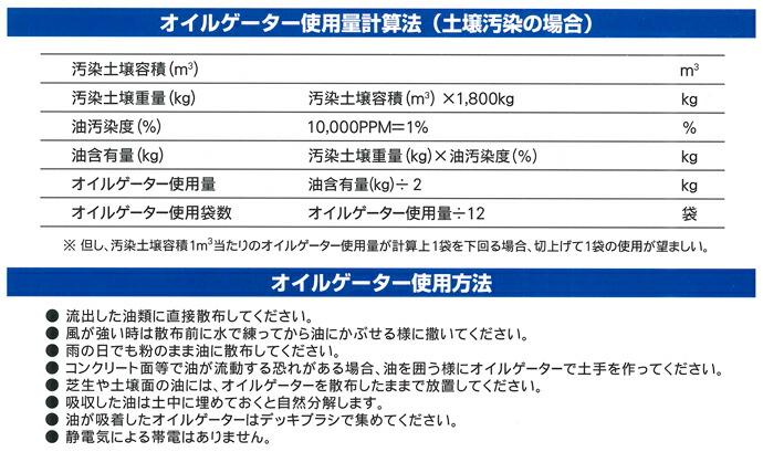 オイルゲーターの使用量計算方法