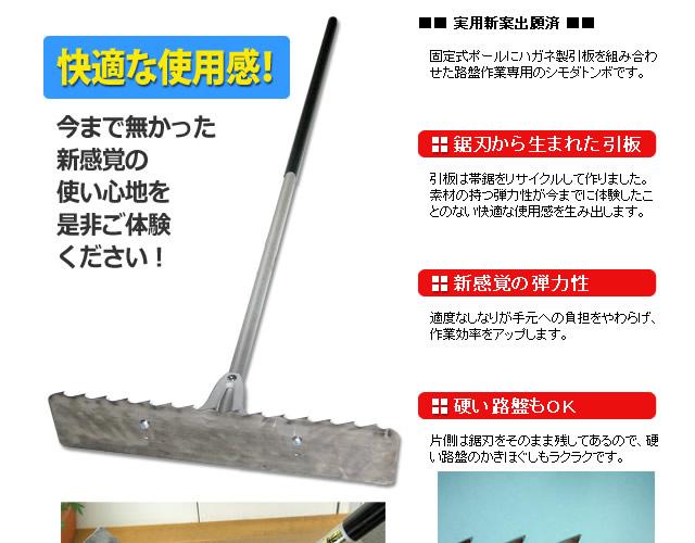 (送料無料)シモダトンボ(路盤専用 引板:大)