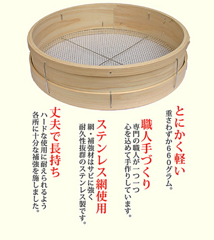 木製曲げ輪ふるい