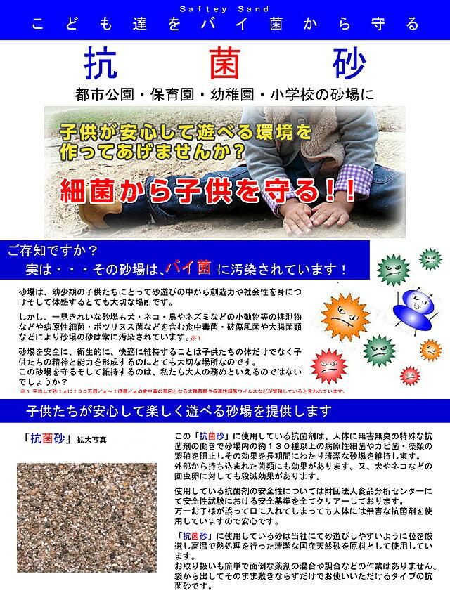 抗菌砂 メイン