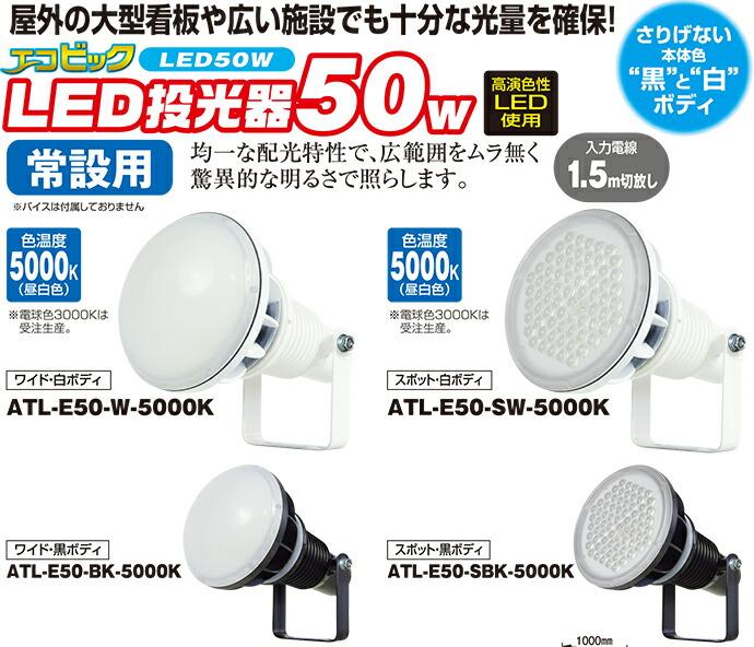 ATL-5000仕様表01