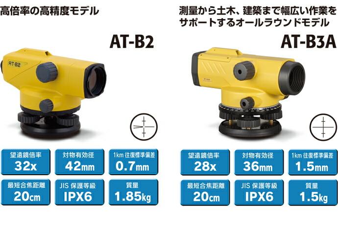 AT-Bシリーズ