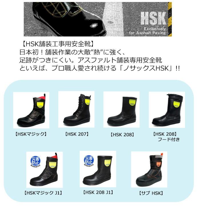 舗装工事用安全靴 HSK