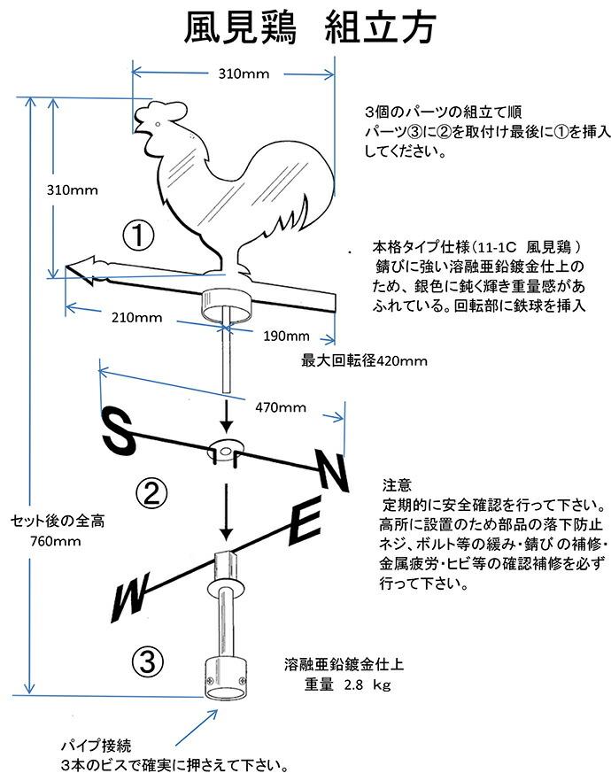 風見鶏組立方