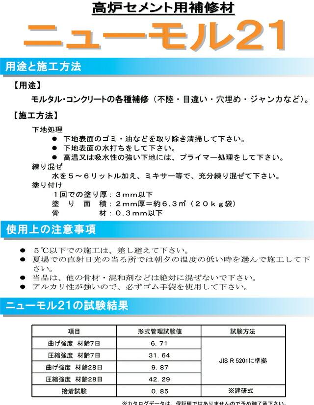 ニューモル21 メイン紹介文イメージ