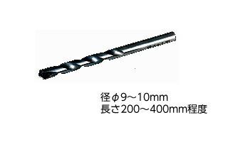 使用器具および材料:(1) コンクリート用ドリルビット