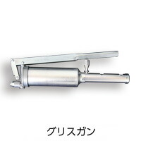 使用器具および材料:(3) 注入器具 グリスガン KG330A