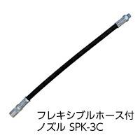 使用器具および材料:(4) グリスニップル用ノズル フレキシブルホース付ノズル SPK-3C