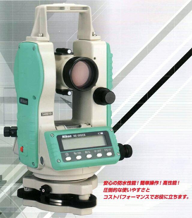ニコン・トリンブル製デジタルセオドライトNE-20SCII メイン紹介文イメージ