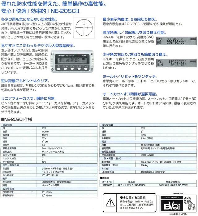 ニコン・トリンブル製デジタルセオドライトNE-20SCII サブ1