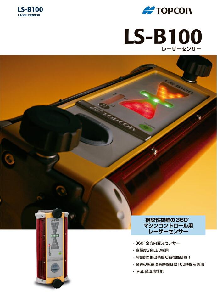 LS-B100 メイン紹介文イメージ