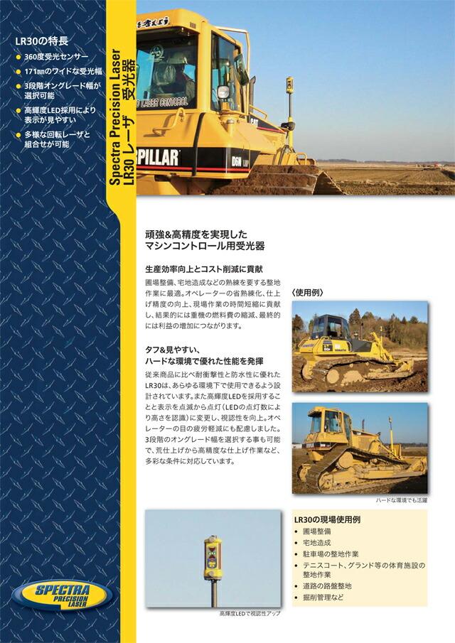 マシンコントロールLR30 メイン紹介文イメージ