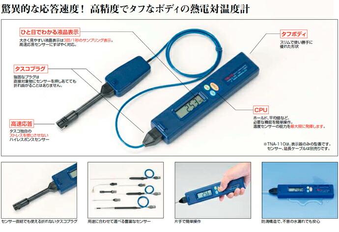 デジタル温度計TA410-110
