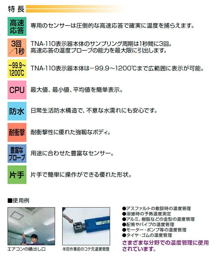 TA410-110の特徴