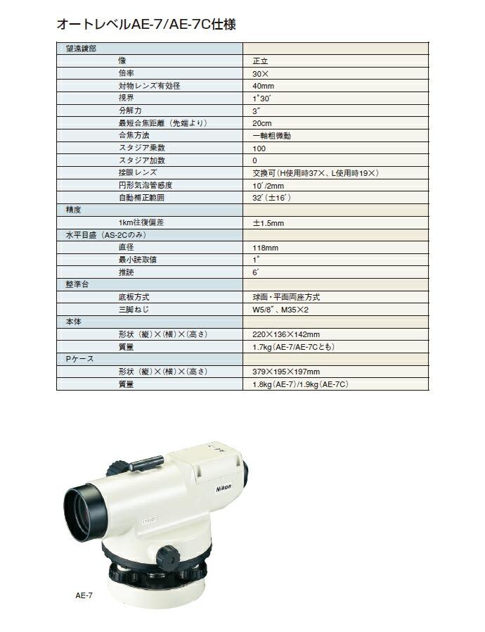 オートレベルAE-7 サブ1