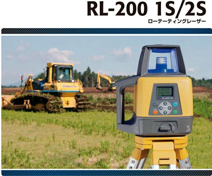 RL-200シリーズ